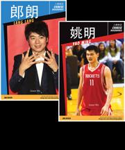 Chinese Biographies book covers (Lang Lang and Yao Ming)