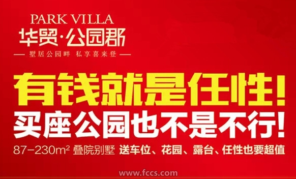 A printed ad from China using the current popular cyber language