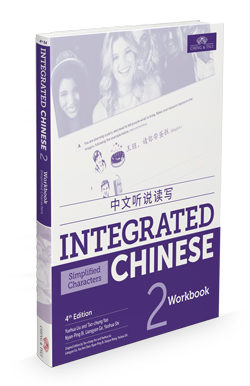 Integrated chinese, level 1 part 1, 3rd ed. , audio cds | cheng & tsui.