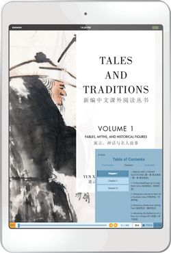 Tales and Traditions 2e Vol. 1 (tablet view)