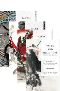 Tales and Traditions, Readings in Chinese Literature Series