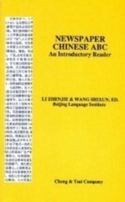 Newspaper Chinese ABC