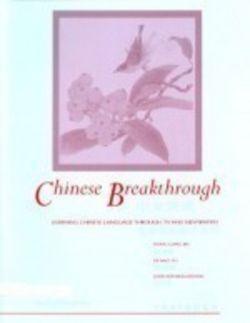 Chinese Breakthrough