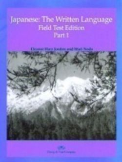Japanese the Written Language, Field Test Edition