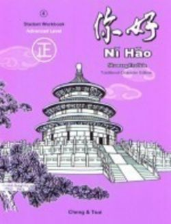Ni Hao 1: Simplified Character Revised Student Workbook Edition