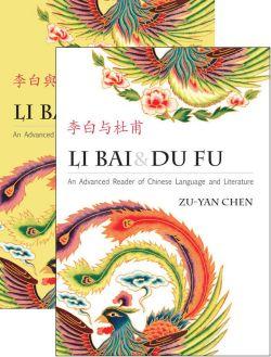 Li Bai & Du Fu