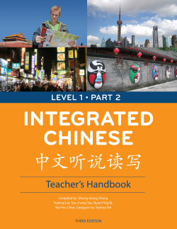 Integrated chinese, level 1 part 1, 3rd ed. , workbook   cheng & tsui.