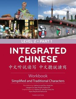 Integrated chinese, level 1 part 1, 3rd ed. , mp3 audio   cheng & tsui.