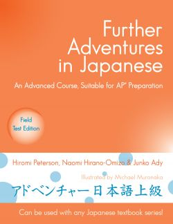 Further Adventures in Japanese