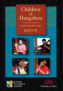 Children of Hangzhou DVD