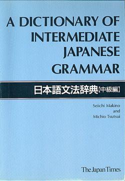 a dictionary of intermediate japanese grammar pdf chomikuj