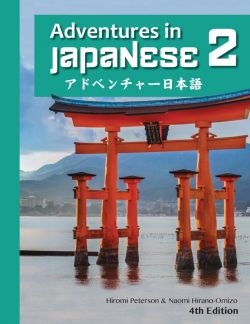 Adventures in Japanese, Volume 2, Textbook (Hardcover)
