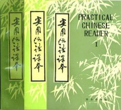 Practical Chinese Reader
