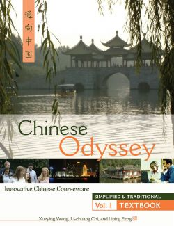 Chinese Odyssey, Vol. 1, Textbook