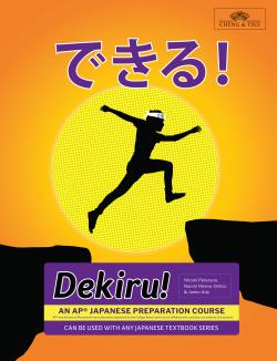 Flat cover image of Dekiru!