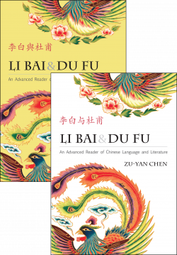 Cover images of the simplified and traditional editions of Li Bai & Du Fu