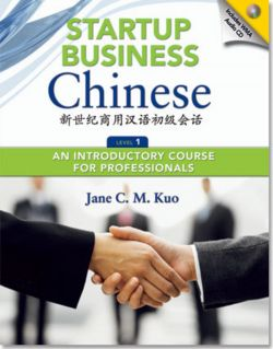 Startup Business Chinese: An Introductory Course for Porfessionals