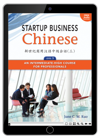 Startup Business Chinese Level 3 eBook Cover
