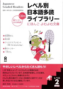 Japanese Graded Reader